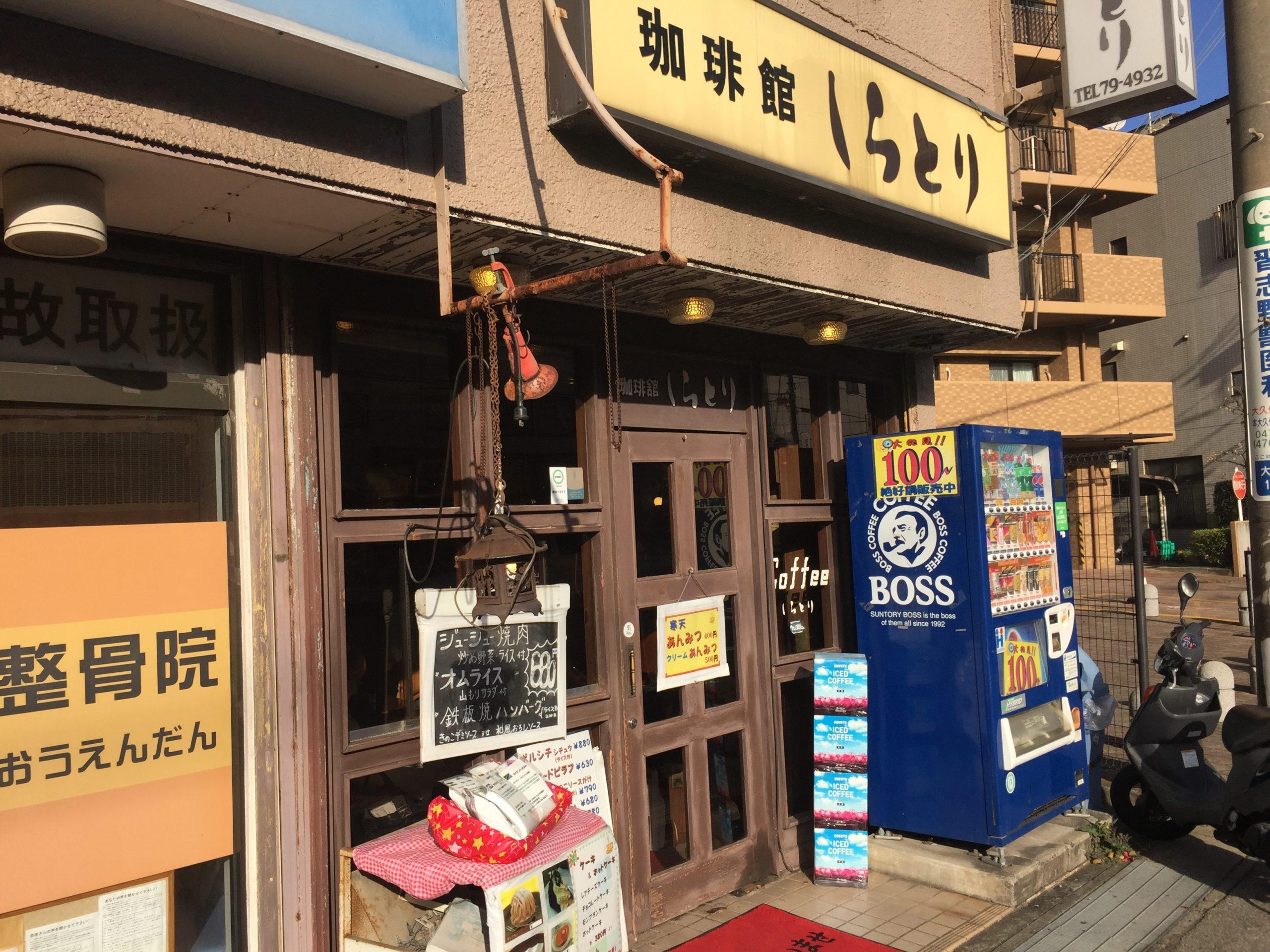 京成大久保駅 打ち合わせカフェ 珈琲館 しらとり