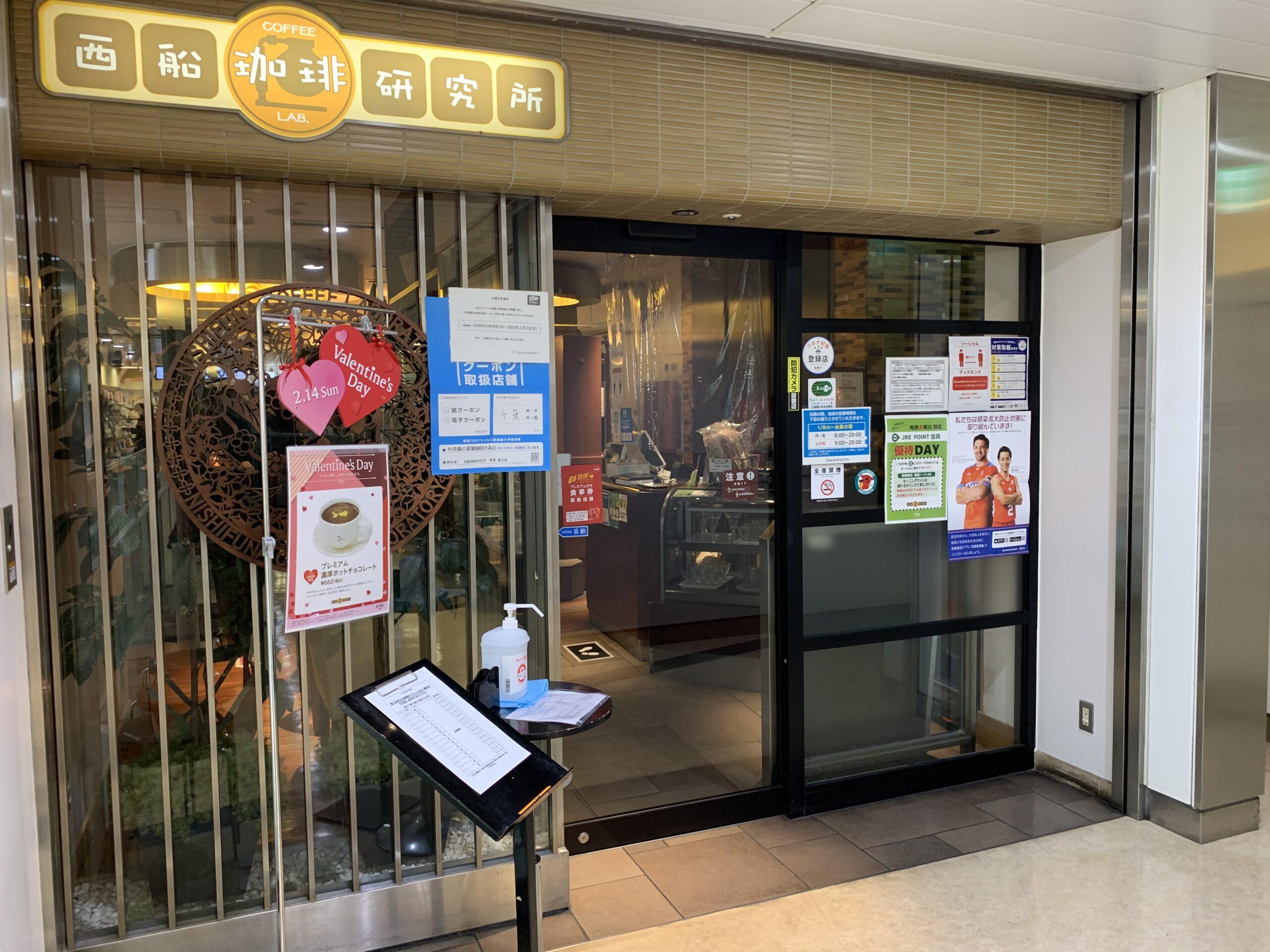 JR西船橋駅改札内 西船珈琲研究所