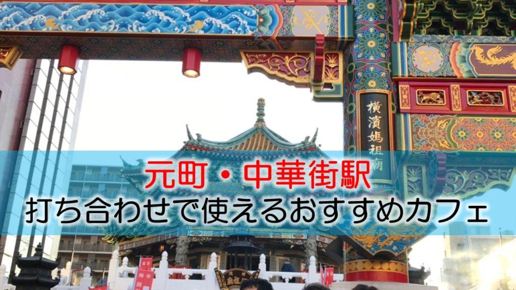 元町・中華街駅 (山下公園) 打ち合わせで使えるおすすめカフェ・ラウンジ