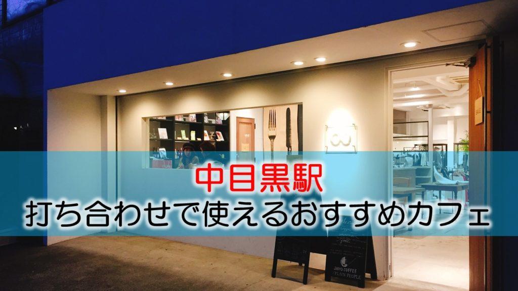 中目黒駅 打ち合わせで使えるおすすめカフェ・ラウンジ