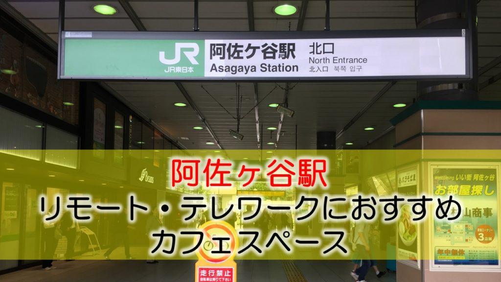 阿佐ヶ谷駅 リモート・テレワークにおすすめなカフェスペース