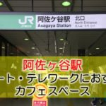 阿佐ヶ谷駅 リモート・テレワークにおすすめなカフェ・コワーキングスペース