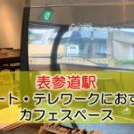 表参道駅 リモート・テレワークにおすすめなカフェ・コワーキングスペース