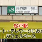 松戸駅 リモート・テレワークにおすすめなカフェ・コワーキングスペース