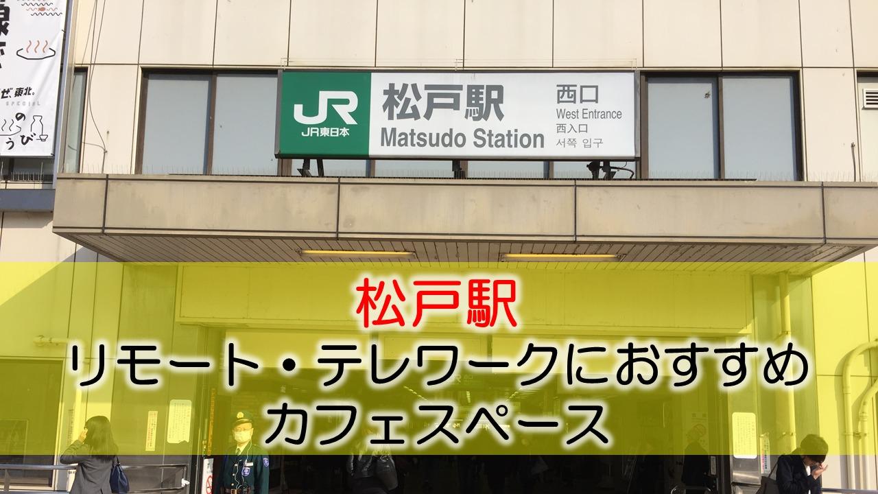 松戸駅 リモート・テレワークにおすすめなカフェスペース