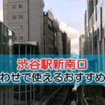 渋谷駅新南口 打ち合わせで使えるおすすめカフェ・ラウンジ
