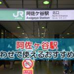 阿佐ヶ谷駅 打ち合わせで使えるおすすめカフェ・ラウンジ