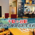千駄ヶ谷駅(国立競技場) 打ち合わせで使えるおすすめカフェ・喫茶店