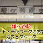 鎌ヶ谷駅 リモート・テレワークにおすすめなカフェスペース
