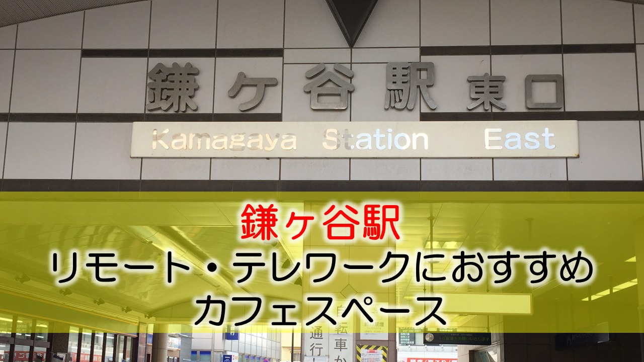 鎌ヶ谷駅 リモート・テレワークにおすすめなカフェ・コワーキングスペース