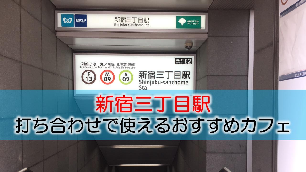 新宿三丁目駅 打ち合わせで使えるおすすめカフェ・ラウンジ