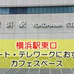 横浜駅東口 リモート・テレワークにおすすめなカフェスペース