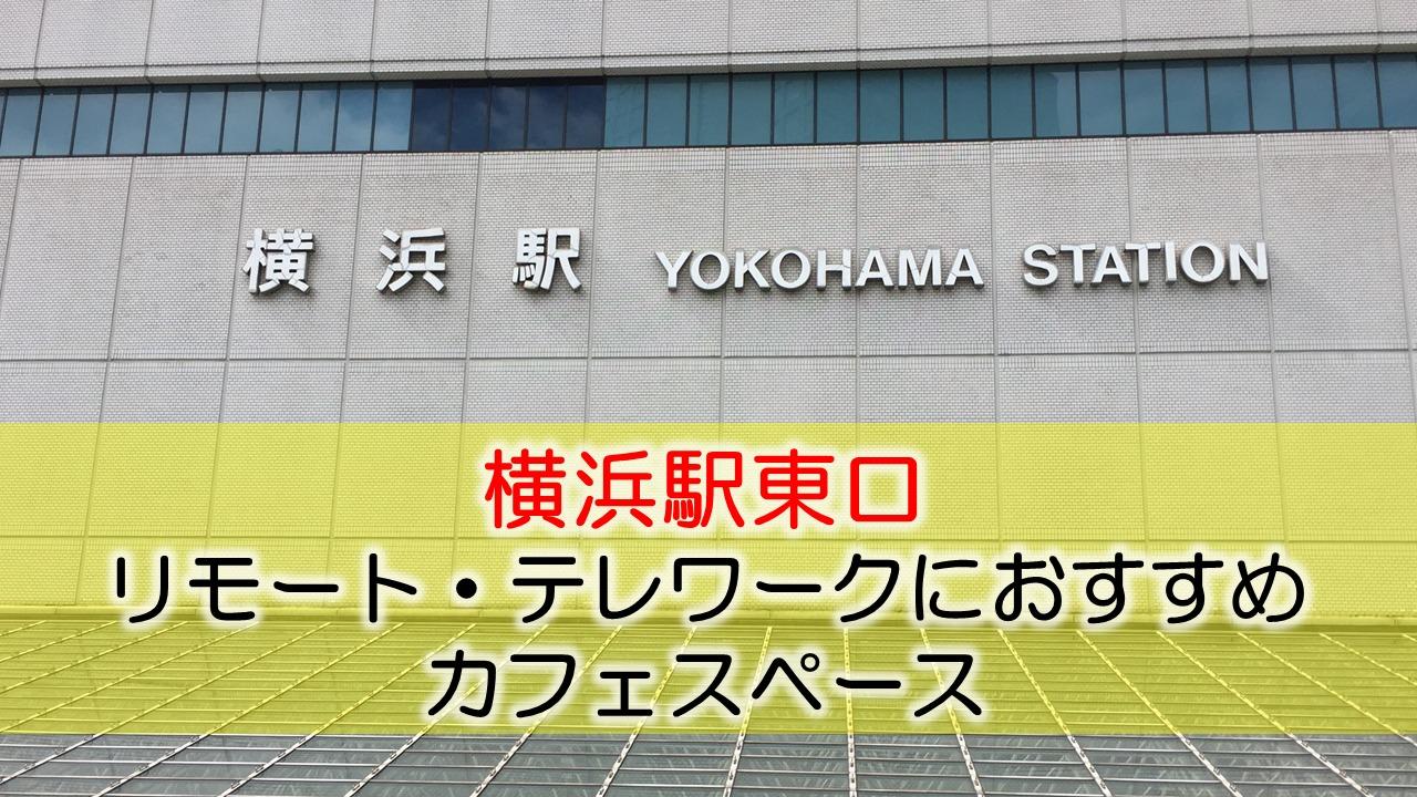 横浜駅東口 リモート・テレワークにおすすめなカフェ・コワーキングスペース
