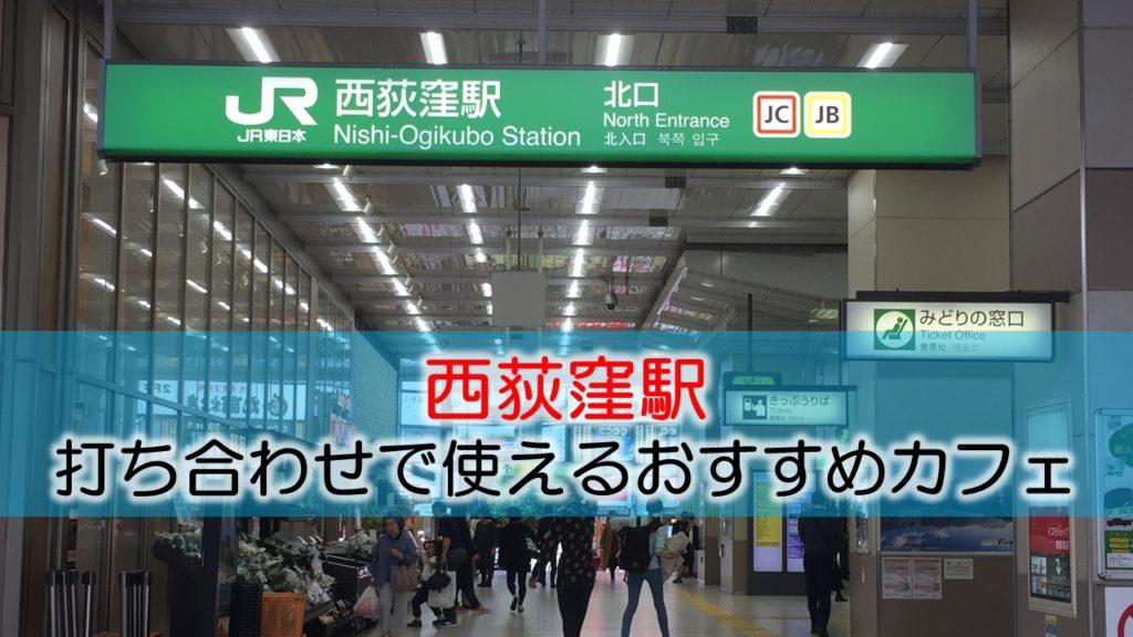 西荻窪駅 打ち合わせで使えるおすすめカフェ・ラウンジ
