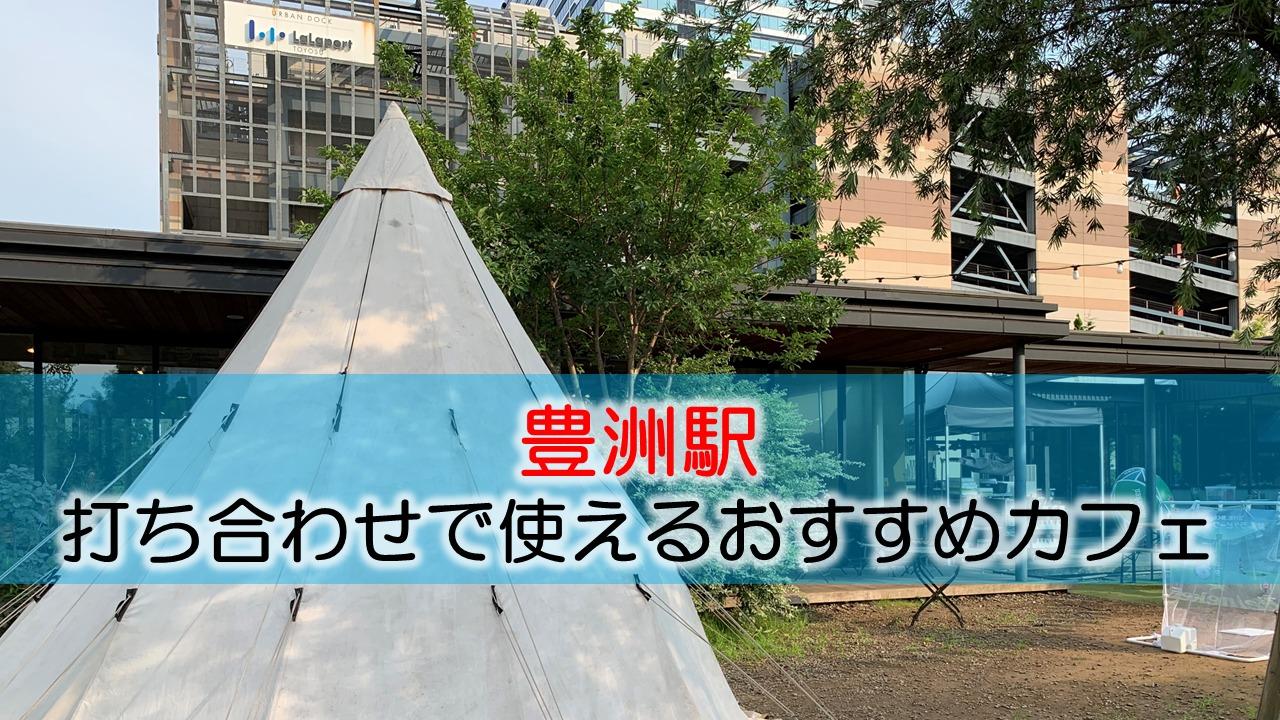 豊洲駅 打ち合わせで使えるおすすめカフェ・喫茶店