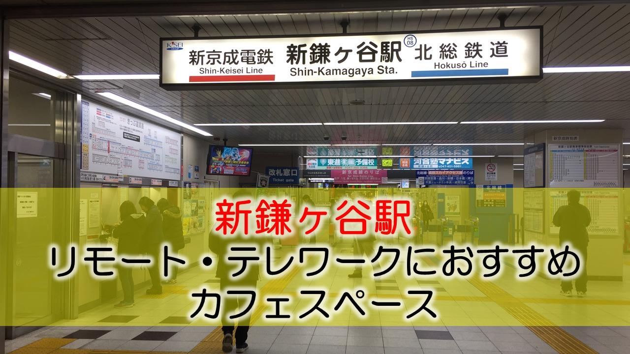 新鎌ヶ谷駅 リモート・テレワークにおすすめなカフェ・コワーキングスペース