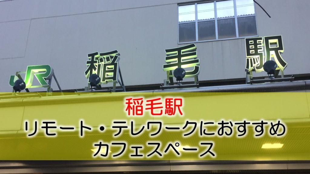 稲毛駅 リモート・テレワークにおすすめなカフェスペース