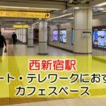 西新宿駅 リモート・テレワークにおすすめなカフェ・コワーキングスペース