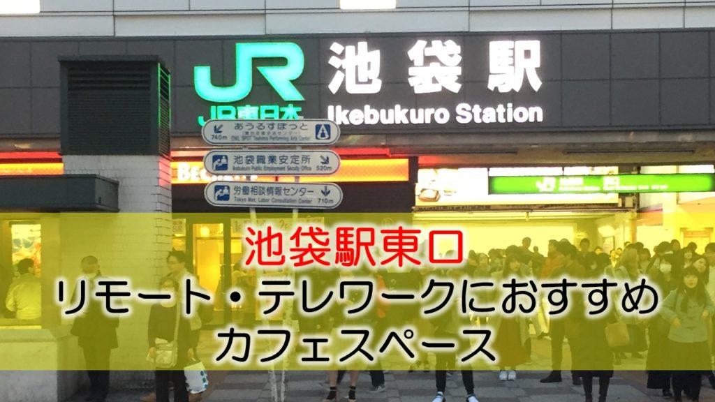 池袋駅東口 リモート・テレワークにおすすめなカフェスペース
