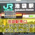 池袋駅東口 リモート・テレワークにおすすめなカフェ・コワーキングスペース