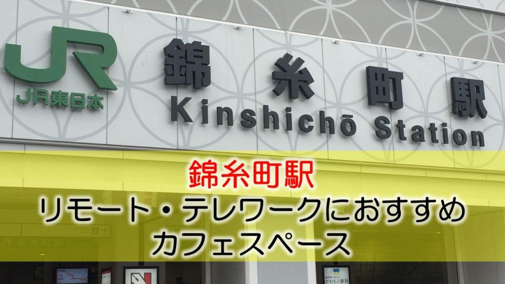 錦糸町駅 リモート・テレワークにおすすめなカフェスペース
