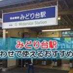 京成みどり台駅 打ち合わせで使えるおすすめカフェ・ラウンジ