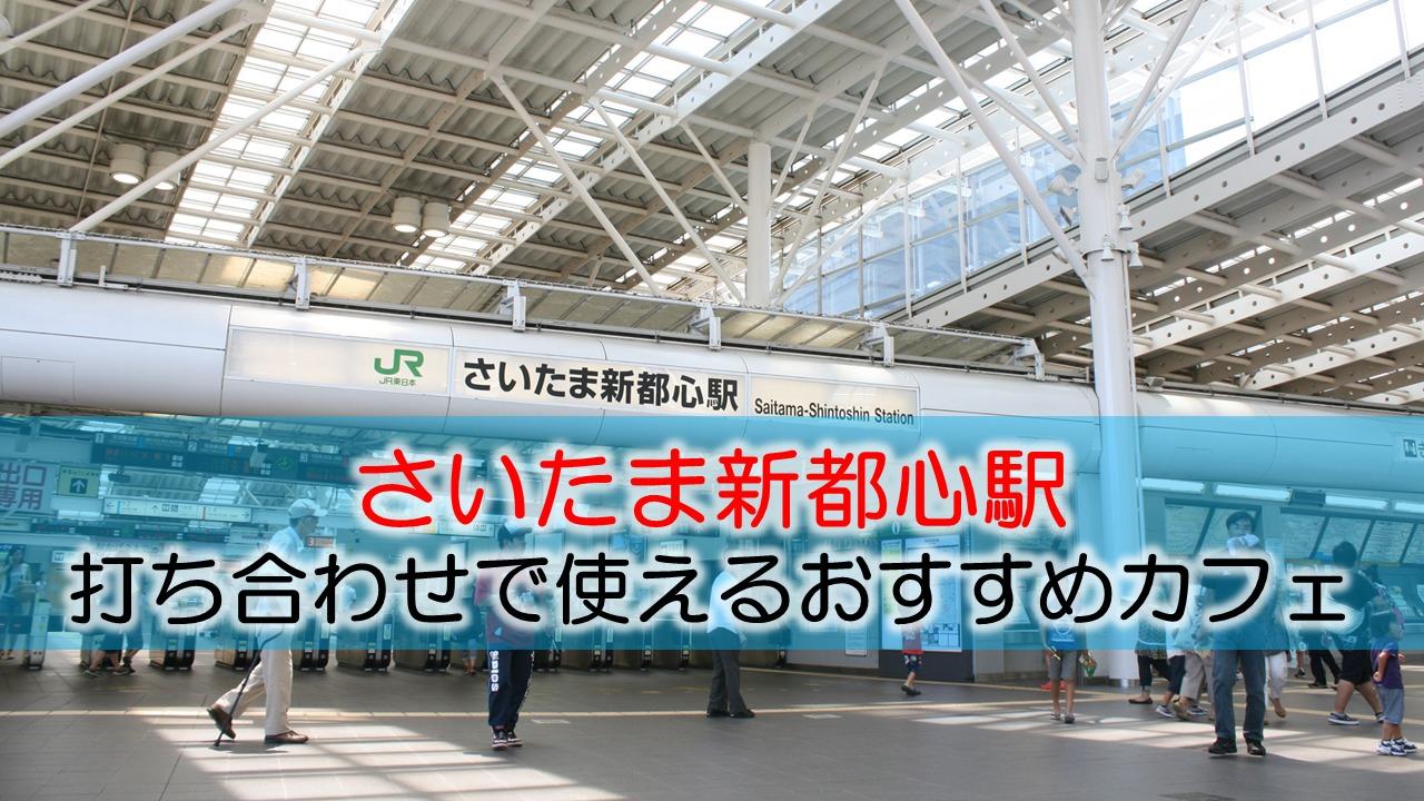 さいたま新都心駅(さいたまスーパーアリーナ) 打ち合わせで使えるおすすめカフェ・ラウンジ