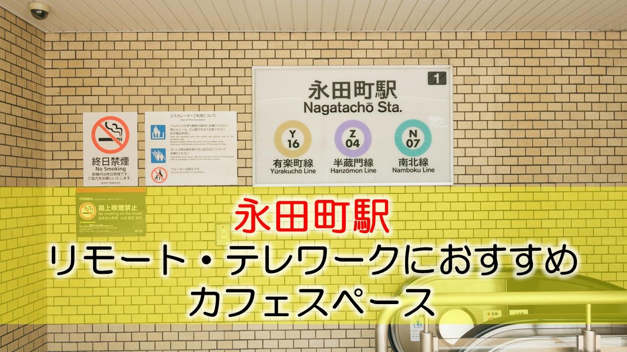 永田町駅 リモート・テレワークにおすすめなカフェスペース