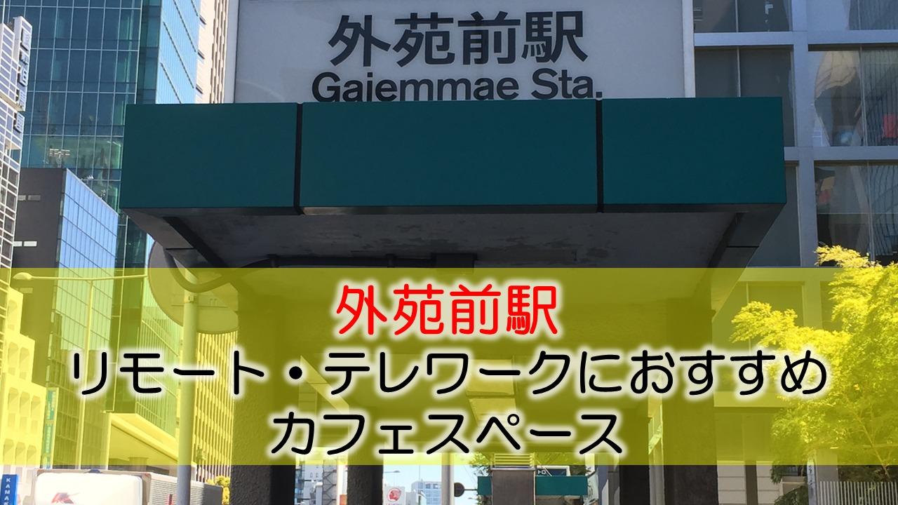 外苑前駅 リモート・テレワークにおすすめなカフェ・コワーキングスペース