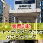 茅場町駅 リモート・テレワークにおすすめなカフェスペース