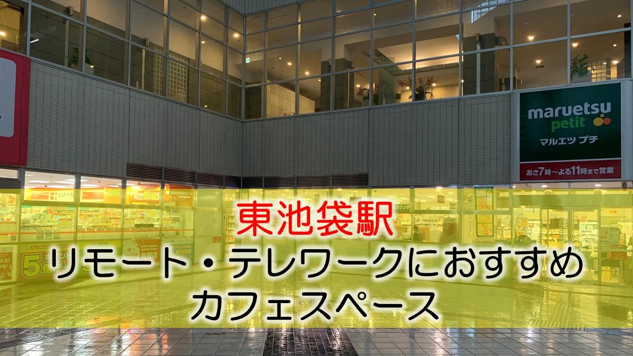 東池袋駅 リモート・テレワークにおすすめなカフェスペース