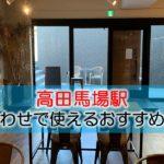 高田馬場駅 打ち合わせで使えるおすすめカフェ・喫茶店