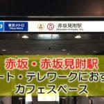 赤坂・赤坂見附駅 リモート・テレワークにおすすめなカフェスペース
