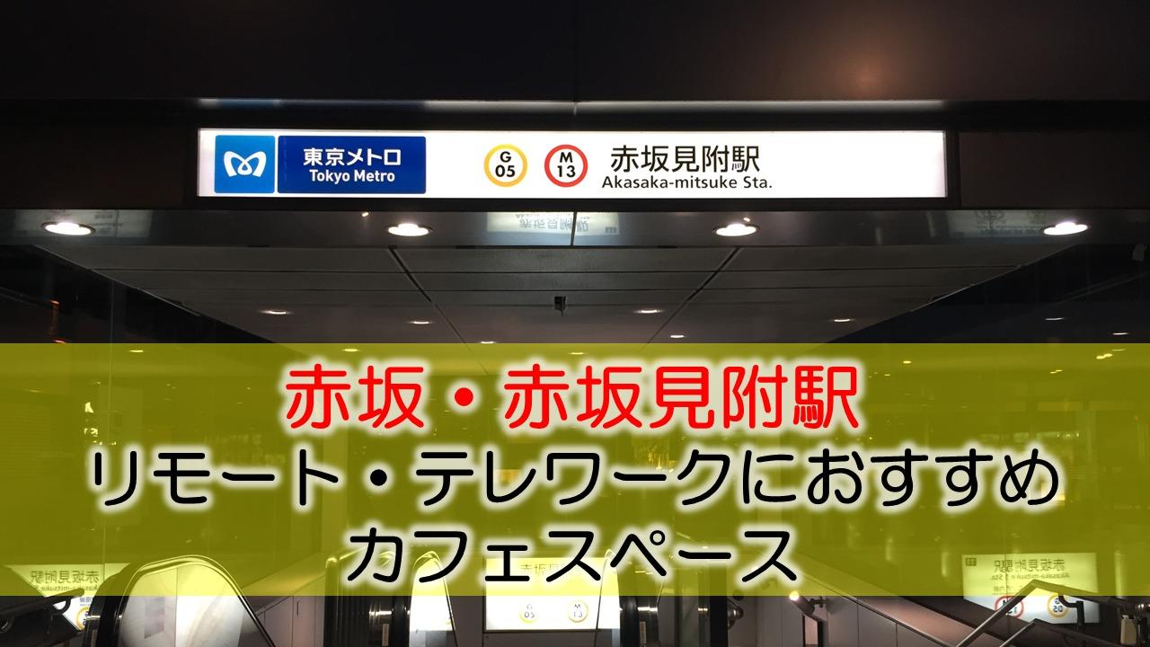 赤坂駅・赤坂見附駅 リモート・テレワークにおすすめなカフェ・コワーキングスペース