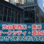 渋谷駅西口・南口(マークシティ・道玄坂) 打ち合わせで使えるおすすめカフェ・ラウンジ