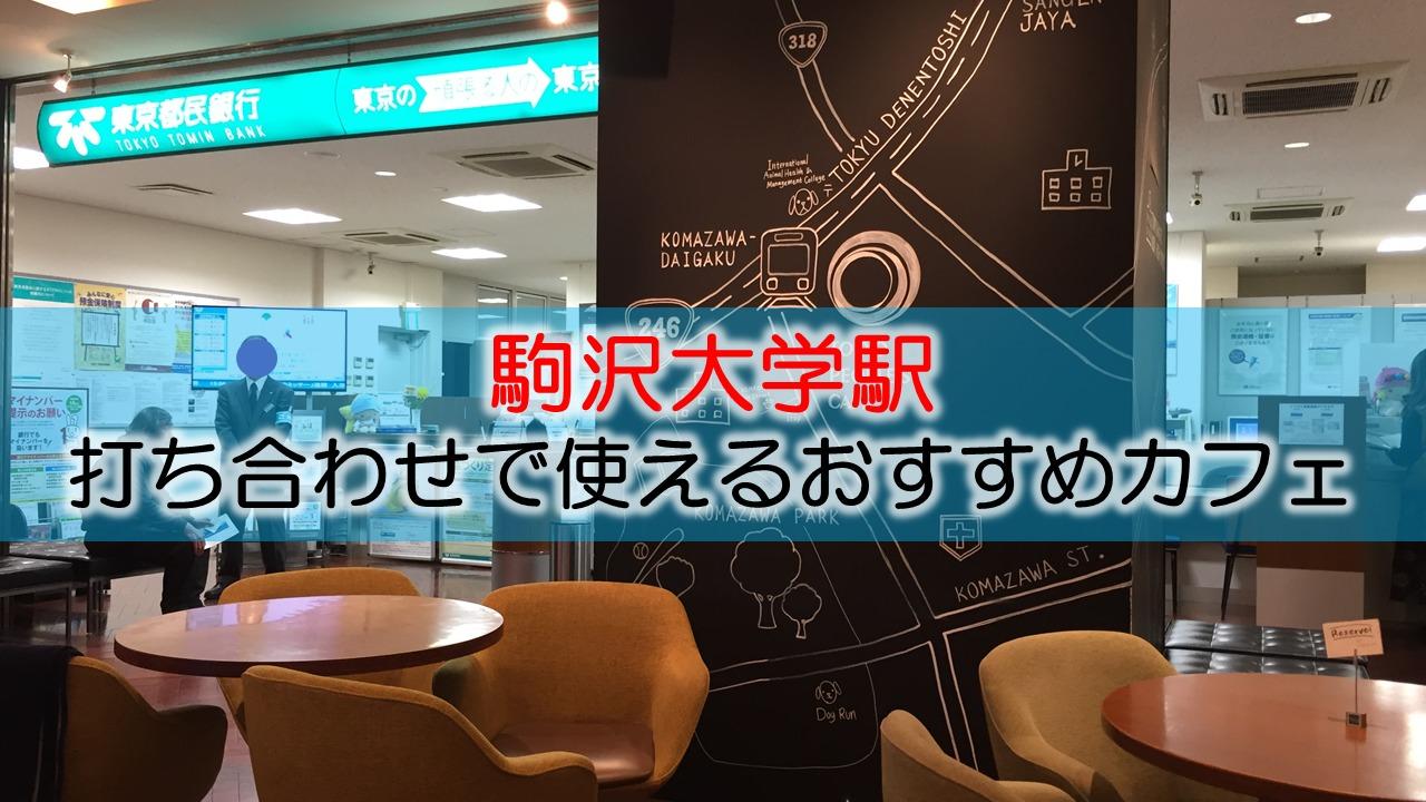 駒澤大学駅 打ち合わせで使えるおすすめカフェ・喫茶店