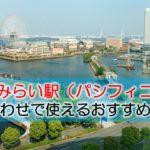 みなとみらい駅(パシフィコ横浜) 打ち合わせで使えるおすすめカフェ・ラウンジ