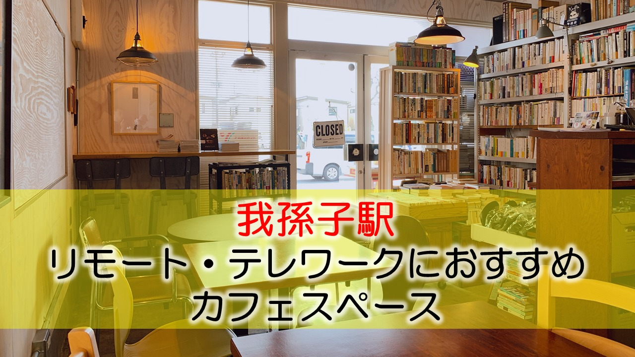 我孫子駅 リモート・テレワークにおすすめなカフェスペース