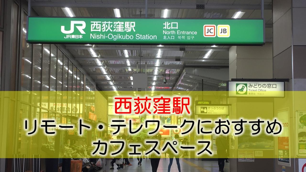 西荻窪駅 リモート・テレワークにおすすめなカフェ・コワーキングスペース