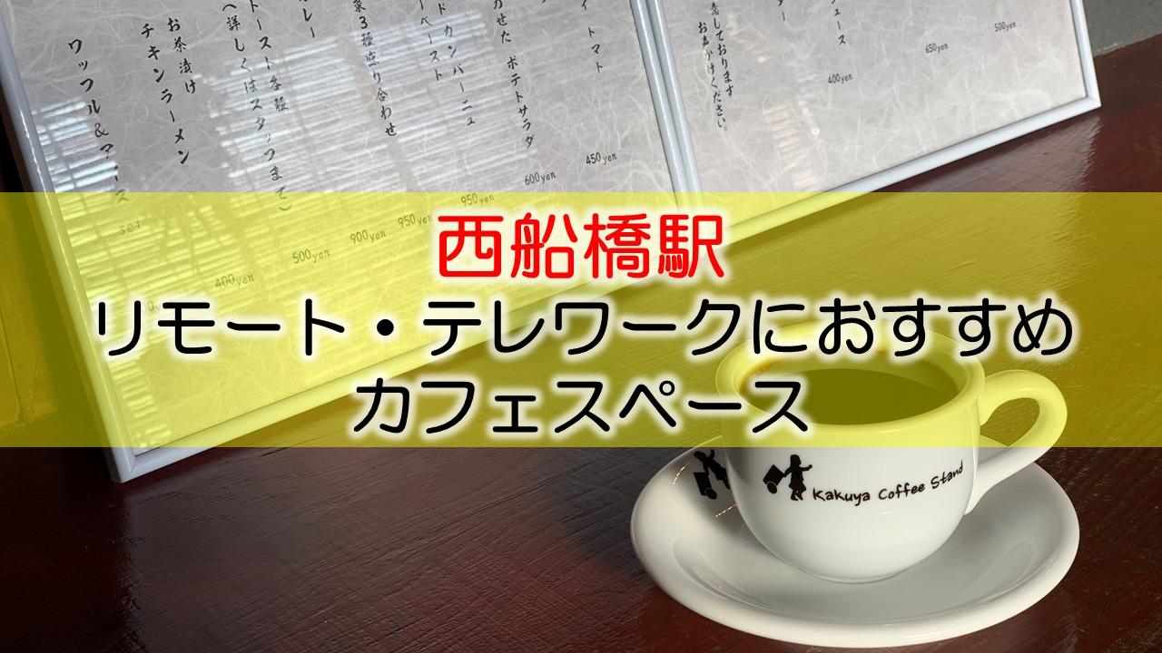 西船橋駅 リモート・テレワークにおすすめなカフェ・コワーキングスペース