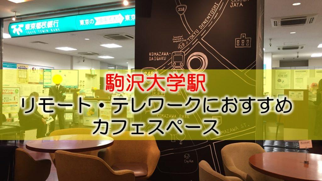 駒澤大学駅 リモート・テレワークにおすすめなカフェスペース