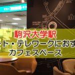 駒澤大学駅 リモート・テレワークにおすすめなカフェ・コワーキングスペース
