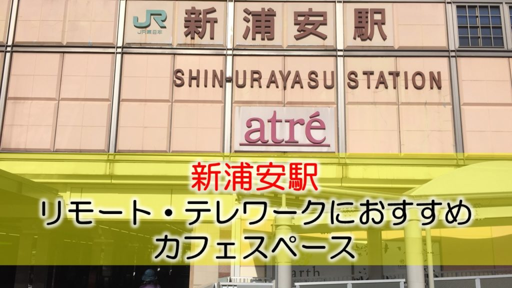 新浦安駅 リモート・テレワークにおすすめなカフェ・コワーキングスペース