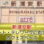 新浦安駅 リモート・テレワークにおすすめなカフェスペース