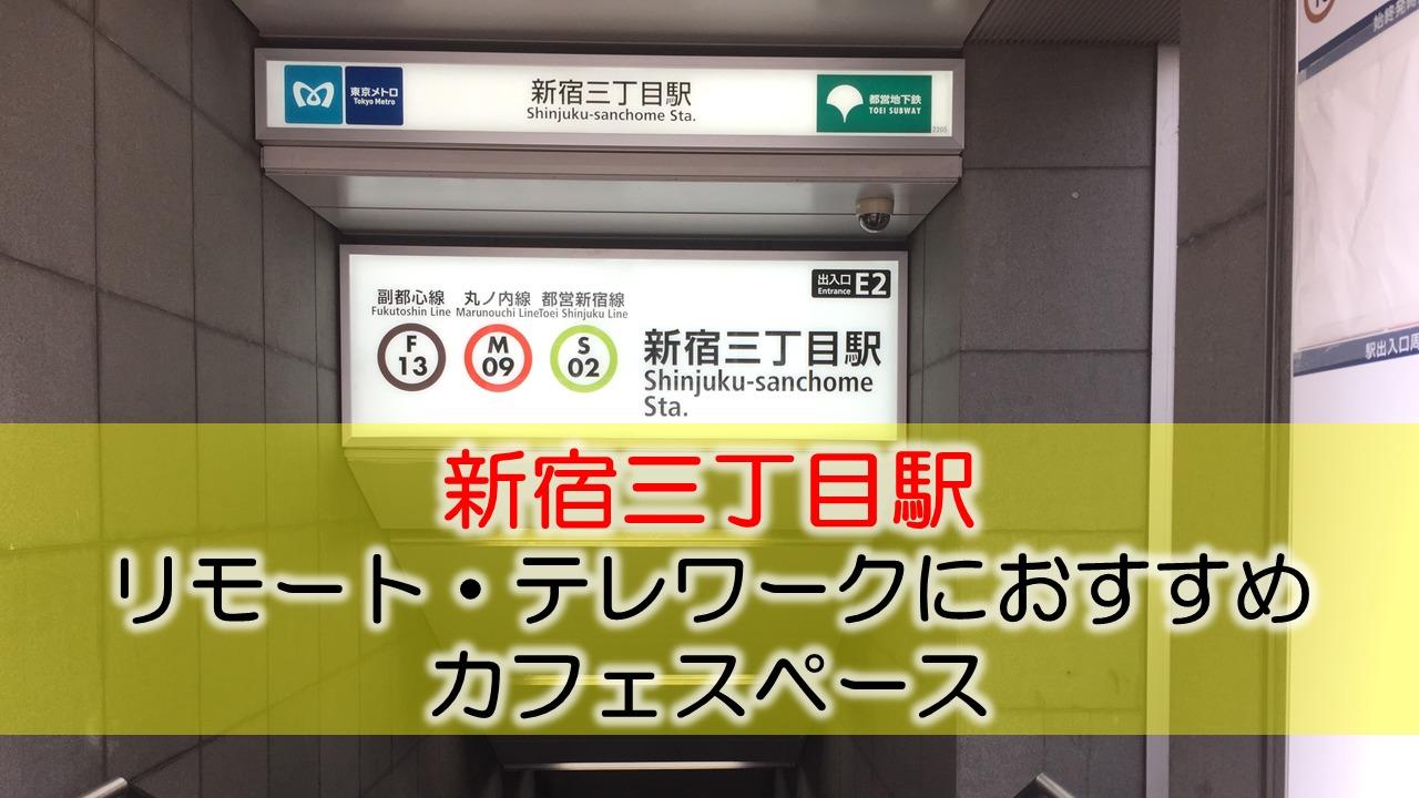 新宿三丁目駅 リモート・テレワークにおすすめなカフェ・コワーキングスペース