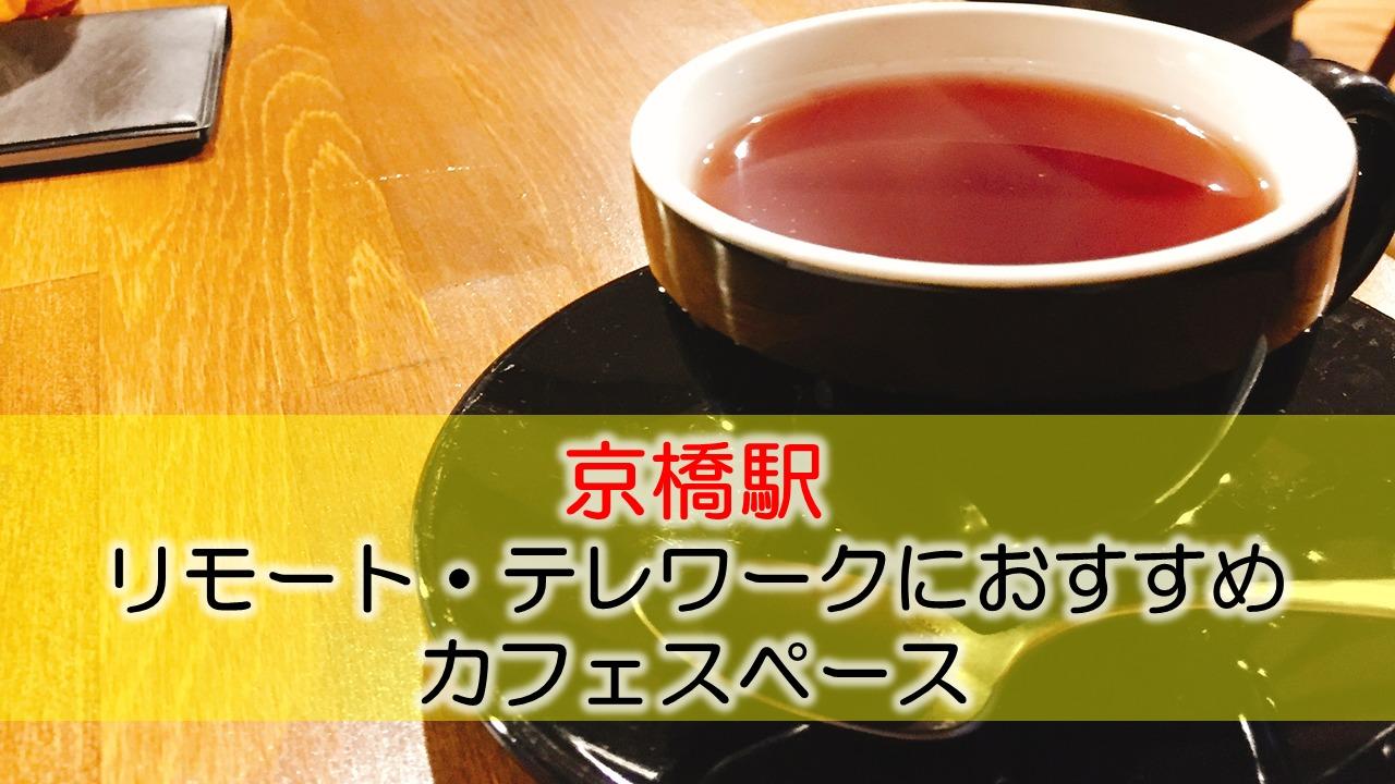 京橋駅  リモート・テレワークにおすすめなカフェ・コワーキングスペース