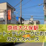 京成大久保駅 リモート・テレワークにおすすめなカフェスペース