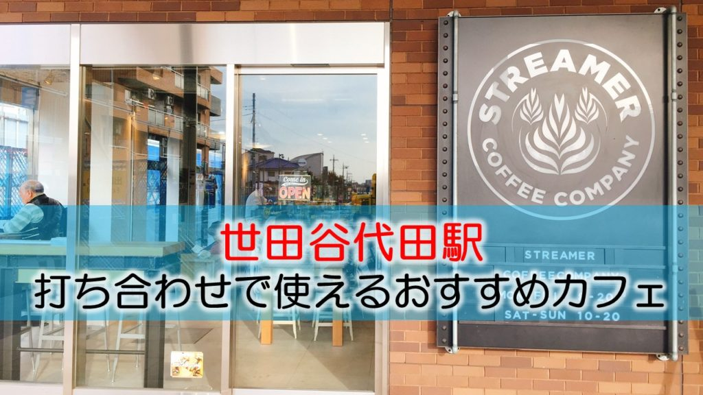 世田谷代田駅 打ち合わせで使えるおすすめカフェ・ラウンジ