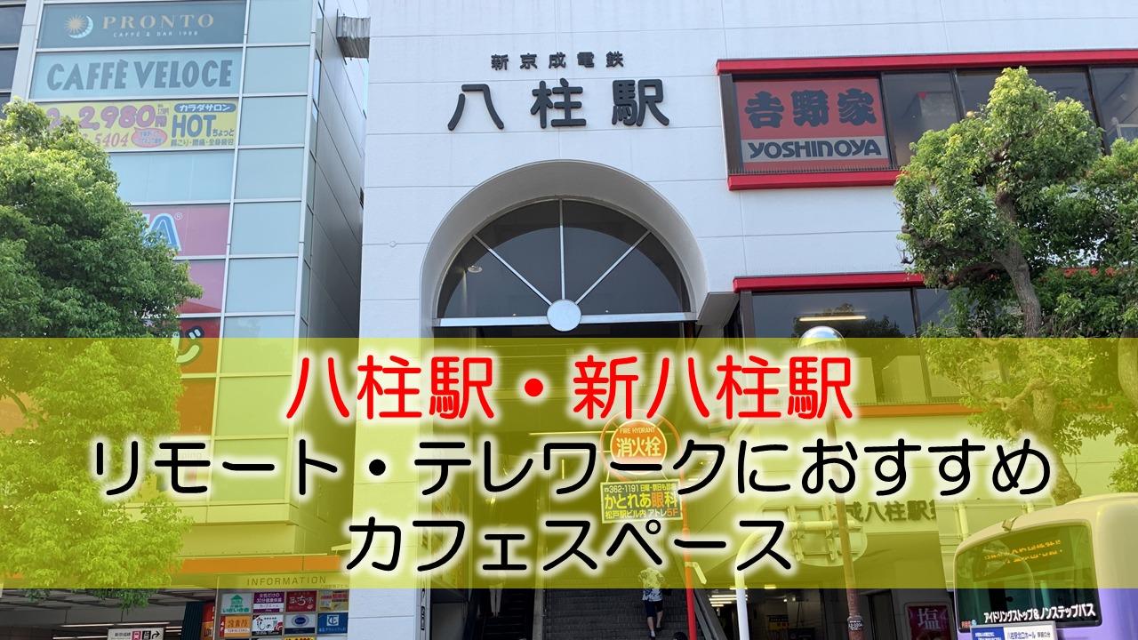 八柱駅・新八柱駅 リモート・テレワークにおすすめなカフェ・コワーキングスペース