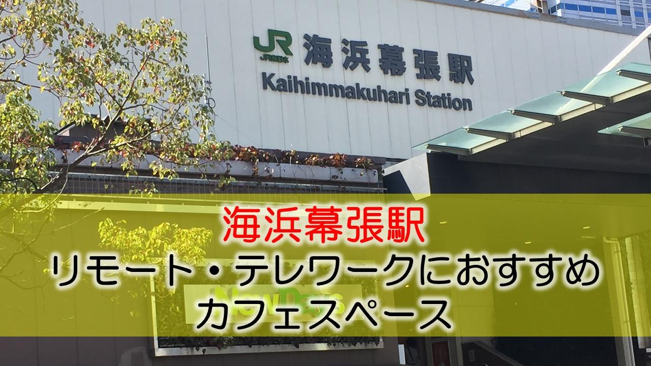 海浜幕張駅(幕張メッセ・マリンスタジアム) リモート・テレワークにおすすめなカフェスペース